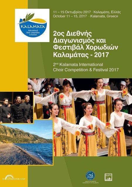 Kalamata 2017 - Program Book