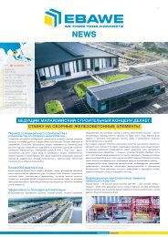 Newsletter-EBAWE_2017_RUS