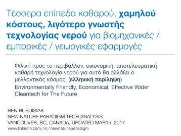Τέσσερα επίπεδα καθαρού, χαμηλού κόστους, λιγότερο γνωστής τεχνολογίας νερού για βιομηχανικές / εμπορικές / γεωργικές εφαρμογές.