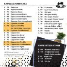Delivery List-Shelter Coffee Store - Page 2