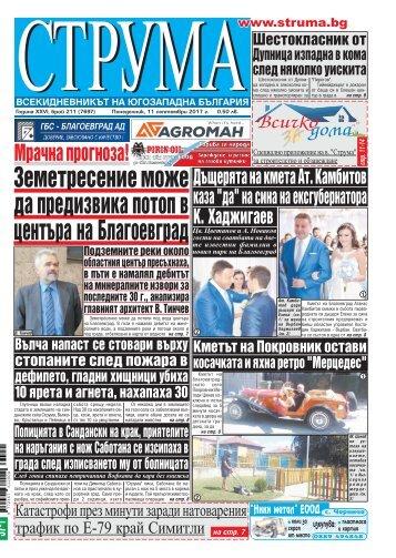 """Вестник """"Струма"""" брой 211"""
