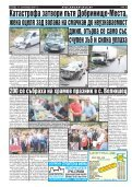 "Вестник ""Струма"" брой 211 - Page 2"