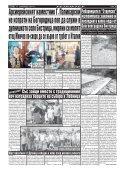 "Вестник ""Струма"" брой 211 - Page 6"
