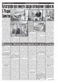 "Вестник ""Струма"" брой 211 - Page 7"
