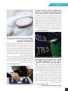 النسخة المصرية - العدد السادس عشر - Page 6