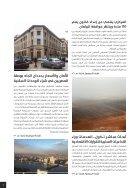 النسخة المصرية - العدد السادس عشر - Page 7