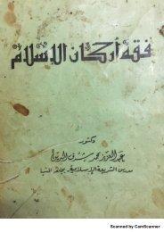 اركان الاسلام الجزء الاول