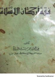اركان الاسلام الجزء الثاني