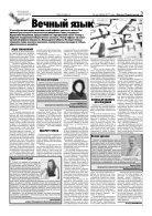 14 сентября 2017 года, четверг №100 (19088) - Page 3