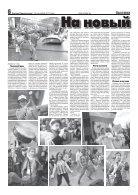 14 сентября 2017 года, четверг №100 (19088) - Page 6