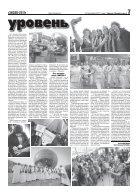 14 сентября 2017 года, четверг №100 (19088) - Page 7