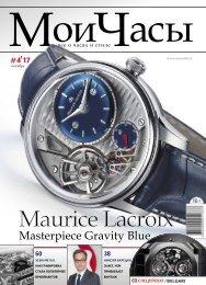 Журнал Мои часы №4-2017