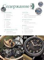 Журнал Мои часы №4-2017 - Page 6