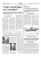 14 қыркүйек, бейсенбі 2017 жыл №100 (15127) - Page 3