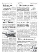 14 қыркүйек, бейсенбі 2017 жыл №100 (15127) - Page 4