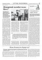 14 қыркүйек, бейсенбі 2017 жыл №100 (15127) - Page 5