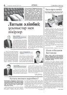 14 қыркүйек, бейсенбі 2017 жыл №100 (15127) - Page 6