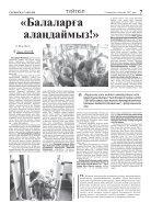 14 қыркүйек, бейсенбі 2017 жыл №100 (15127) - Page 7