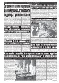 "Вестник ""Струма"" брой 212 - Page 4"