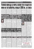 "Вестник ""Струма"" брой 212 - Page 5"