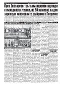 "Вестник ""Струма"" брой 212 - Page 6"