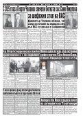 "Вестник ""Струма"" брой 212 - Page 7"