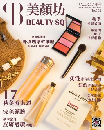 《美顏坊Beauty SQ•Mag》第一期