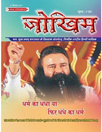 Hindi 1st Sep 2017