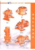 Cycloid gear reducer,cycloidal transmission drive - Page 2