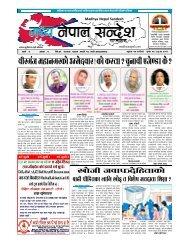 2074-05-18=Madhya Nepal