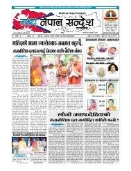 2074-05-25=Madhya Nepal