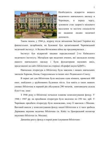Istoriya-biblioteky-na-saj1t1