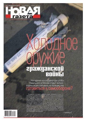 «Новая газета» №103 (понедельник) от 18.09.2017