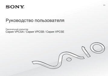 Sony VPCSE2V9E - VPCSE2V9E Mode d'emploi Russe