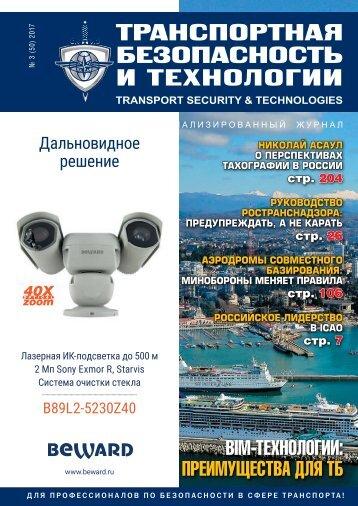 """Журнал """"Транспортная безопасность и технологии"""" №3 - 2017"""