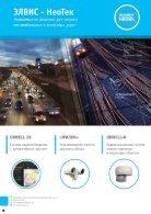 """Журнал """"Транспортная безопасность и технологии"""" №3 - 2017 - Page 7"""