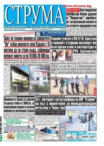 """Вестник """"Струма"""" брой 215"""