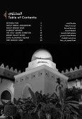 مجلة صنع المدينة- العدد الرابع - Page 4