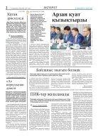 21 қыркүйек, бейсенбі 2017 жыл №103 (15130) - Page 2