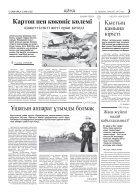 21 қыркүйек, бейсенбі 2017 жыл №103 (15130) - Page 3