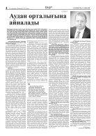 21 қыркүйек, бейсенбі 2017 жыл №103 (15130) - Page 4