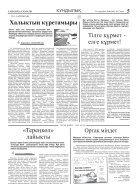 21 қыркүйек, бейсенбі 2017 жыл №103 (15130) - Page 5