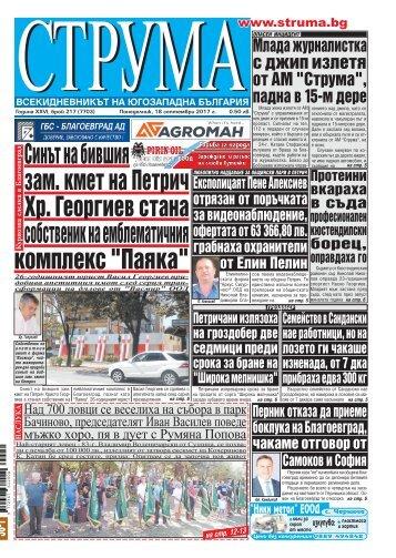 """Вестник """"Струма"""" брой 217"""