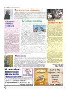 """Газета """"Новый Компас"""" (Номер от 14 сентября 2017) - Page 2"""