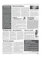 """Газета """"Новый Компас"""" (Номер от 14 сентября 2017) - Page 3"""