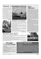 """Газета """"Новый Компас"""" (Номер от 14 сентября 2017) - Page 5"""