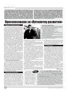 """Газета """"Новый Компас"""" (Номер от 14 сентября 2017) - Page 6"""