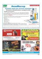 """Газета """"Новый Компас"""" (Номер от 14 сентября 2017) - Page 7"""