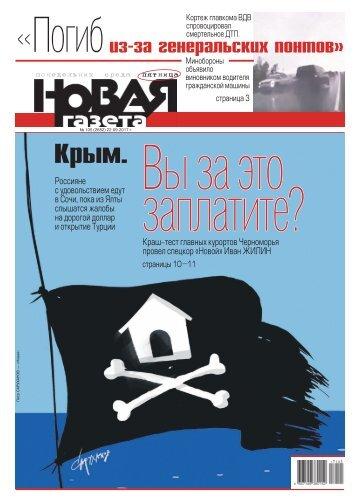 «Новая газета» №105 (пятница) от 22.09.2017