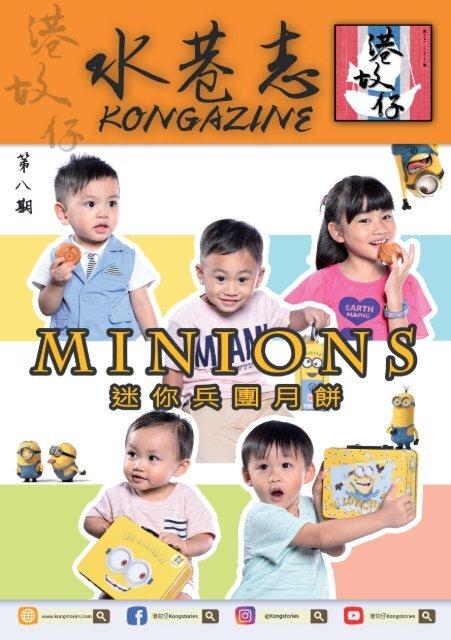 2017_08_水巷志 (七百萬個故仔,成就一個香 港故仔)